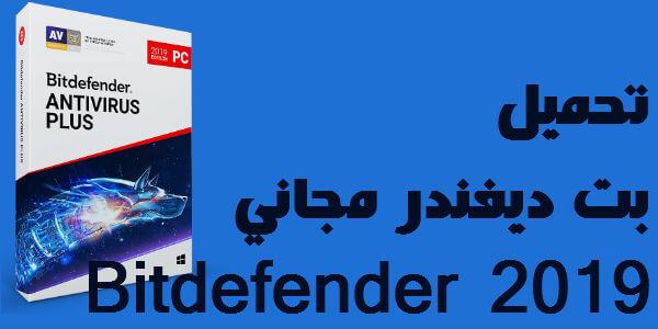 تحميل بت ديفندر مجاني Bitdefender 2019