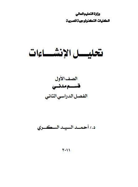 الكتاب المتميز تحليل الانشاءات