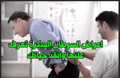 اعراض مبكرة تظهر علي الرجال عند الاصابة بمرض السرطان