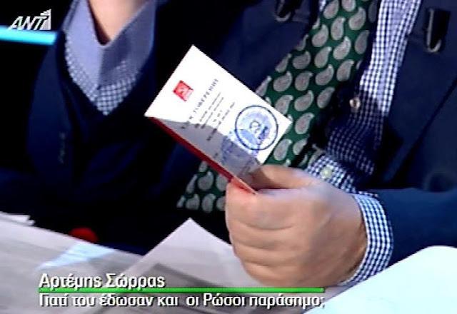 ΔΙΑΒΑΣΤΕ ΟΛΗ την ΑΛΗΘΕΙΑ για το «μετάλλιο» του Σώρρα από τον Πούτιν