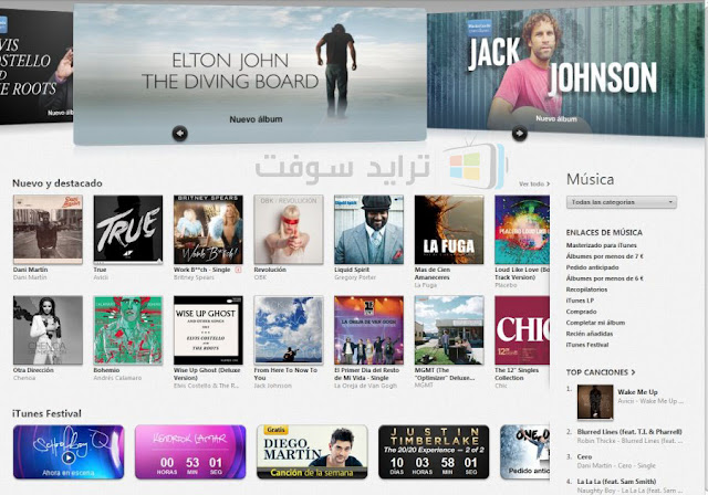 Download iTunes 2018 Free