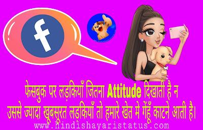 facebook-status-shayari-hindi