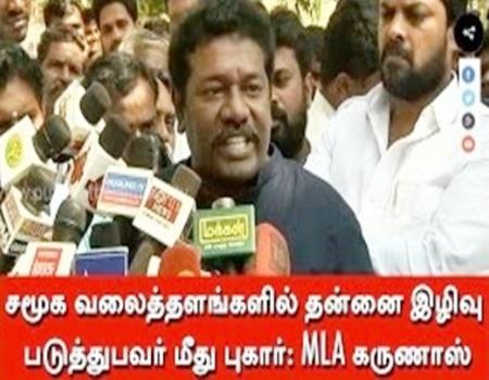 EXCLUSIVE   Thiruvadanai MLA Karunas files Complaint against Online Tolls and Memes   Thanthi Tv
