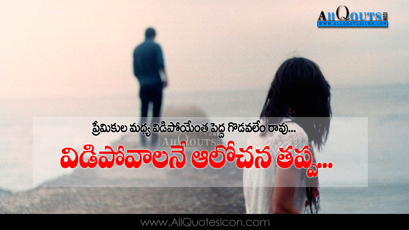 Famous Break Up Quotes in Telugu Wallpapers Top Telugu Love Quotes Feelings JPG