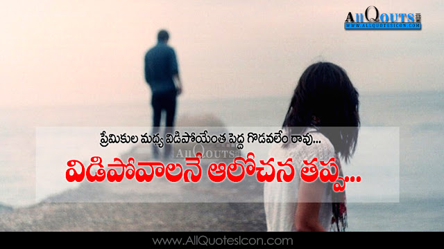 Beautiful-Telugu-Love-Romantic-Quotes-Whatsapp-Status-with-Images-Facebook-Cover-Telugu-Prema-Kavithalu-Love-feelings-thoughts-sayings-hd-wallpapers-images-free
