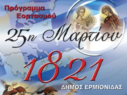 Το πρόγραμμα των εκδηλώσεων για τον εορτασμό της 25ης Μαρτίου στο Κρανίδι