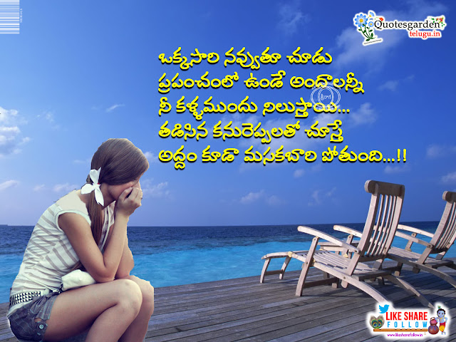 Best Telugu Life Quotes for a sad friend