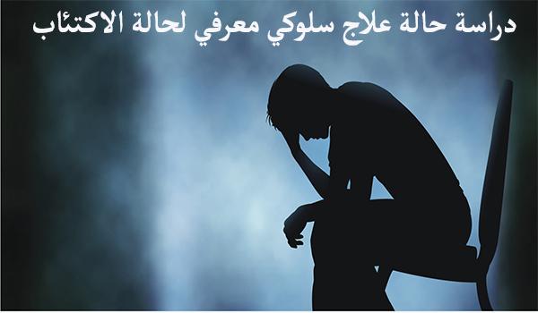 دراسة حالة حول الاكتئاب pdf