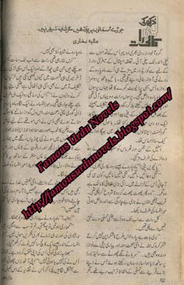 Dukh ki lambi kali rat by Alia Hira pdf