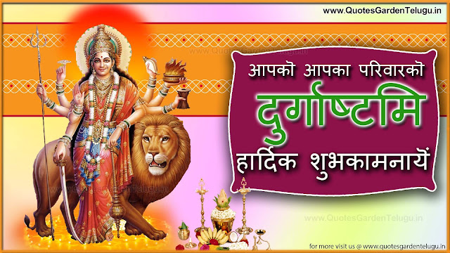 Latest Durgashtami vijayadashami Greetings sms messages in hindi