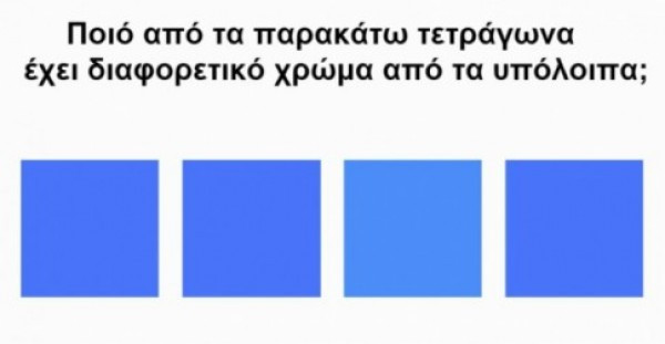 Μπορείτε να δείτε όλα τα χρώματα; Ανακαλύψτε με ένα απλό τεστ πόσο καλή είναι η όρασή σας!
