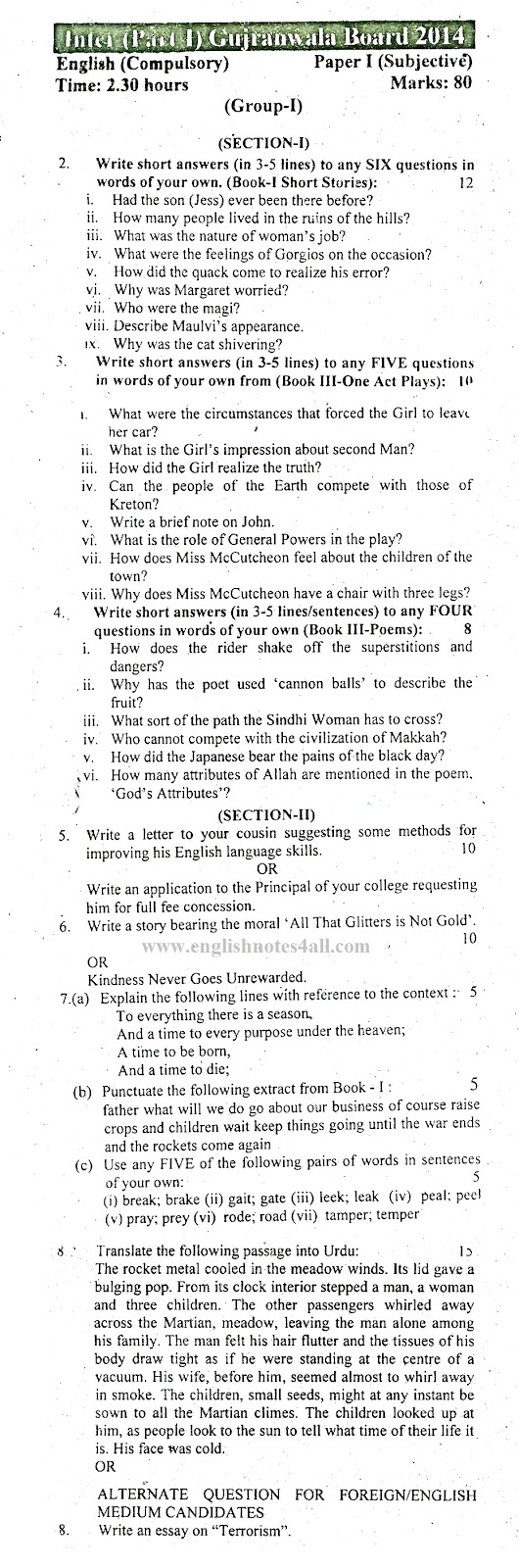 gujranwala board inter part.1 2014 past papers