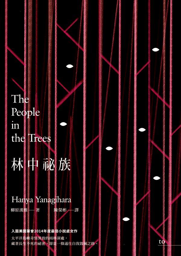 出入科學與文化的森林:以假亂真的《林中祕族》
