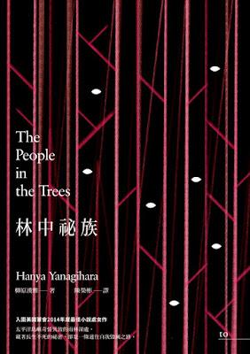 林中秘族 The People in the Trees 繁體中文封面