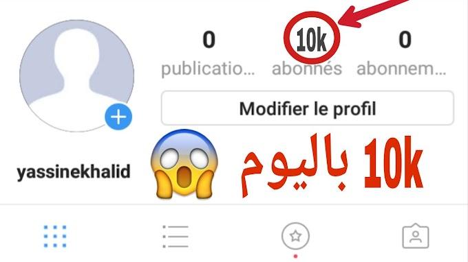 زيادة متابعين الانستقرام10k باليوم زيادة رهيبه 2019