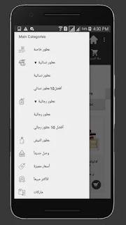 """تطبيق """" عطور الجزيرة """" الان على جوجل بلاي"""