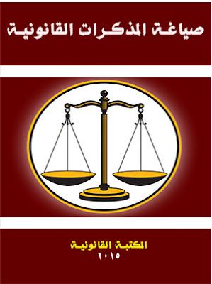 كتاب في صياغة المذكرات القانونية PDF