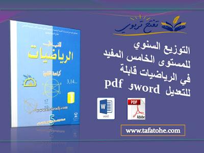 التوزيع السنوي للمستوى الخامس المفيد في الرياضيات قابلة للتعديل word و pdf