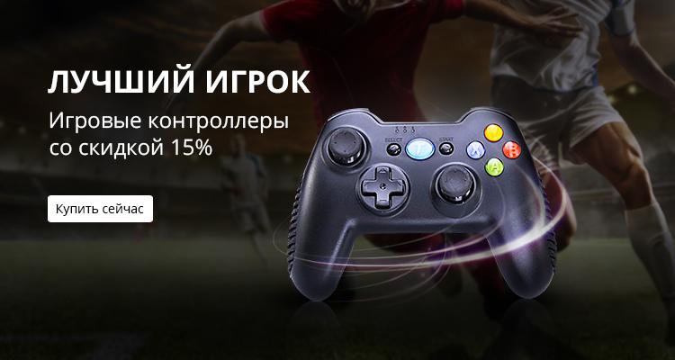 Лучшие игровые контроллеры