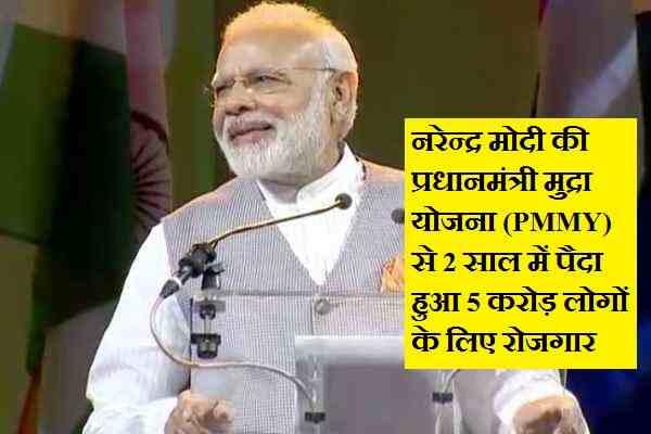 बहुत सटीक और ठोस काम करते हैं PM MODI, मुद्रा योजना से मिला 5.5 करोड़ लोगों को रोजगार, वाह