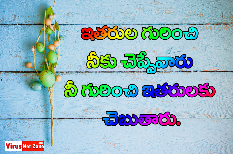 Quotes About Life In Telugu With Images Nemetasaufgegabeltinfo