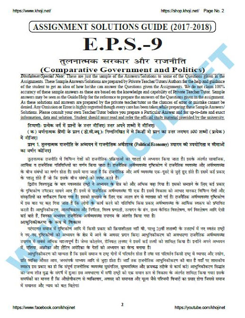 EPS-09 तुलनात्मक सरकार और राजनीती Solved Assignment 2018
