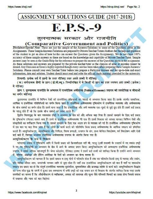 IGNOU BDP Solved Assignment EPS-09 Hindi Medium
