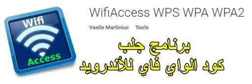 تحميل تطبيق wifi access برنامج جلب كود الواي فاي 2019