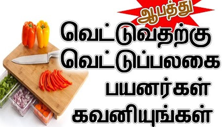 Danger Behind Vegetable Cutting Board In Tamil