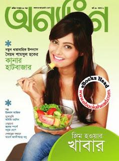 Anyadin Magazine - cover