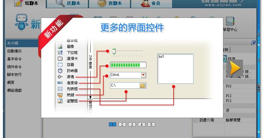 按鍵精靈免安裝 9 下載.按精2018繁體中文版(自家載點) - 【下載】APK01軟體中心