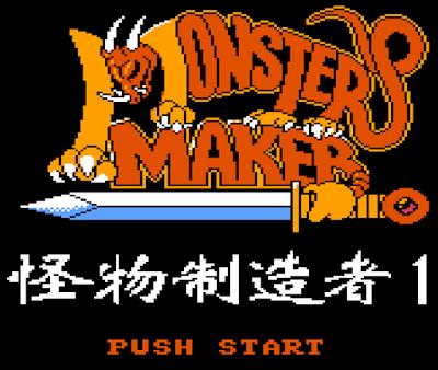 【FC】怪物製造者(Monster Maker)+流程攻略!