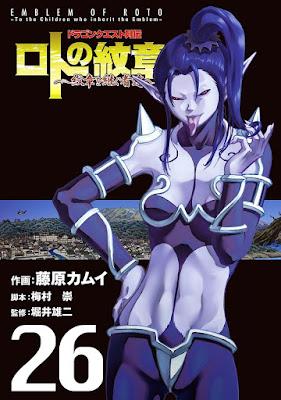 [Manga] ドラゴンクエスト列伝 ロトの紋章~紋章を継ぐ者達へ~ 第01-26巻 [Roto no Monshou – Monshou wo Tsugu Monotachi e Vol 01-26] Raw Download