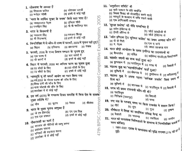 BPSC-47th-Common-combined-pre-exam-question-bank