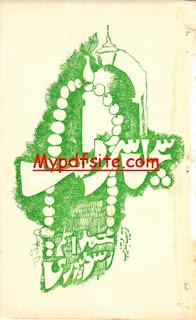 Sachal Sarmast urdu book