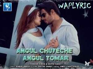 Angul Chuyeche Song Lyrics