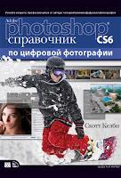 книга «Photoshop CS6: справочник по цифровой фотографии Скотта Келби»