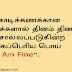 Padithathil Pidithathu   Sila Unmai Varigal   Kavithai About POI