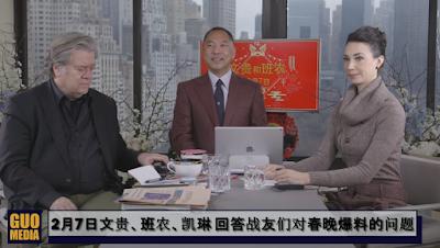文字版:2月7日郭文贵、班农、凯琳 回答战友们对春晚爆料的问题