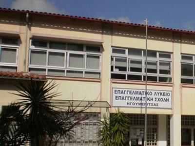 Επιτυχόντες ΕΠΑΛ Ηγουμενίτσας στις πανελλήνιες εξετάσεις
