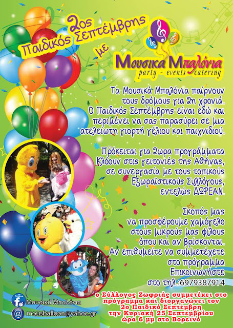 Στο ΒΟΡΕΙΝΟ ο Παιδικός Σεπτέμβρης με Σύλλογο Ζωφριάς και Μουσικά Μπαλόνια