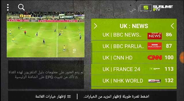 تطبيق Sublime TV لمشاهدة جميع قنوات beIN SPORTS للاندرويد والايفون