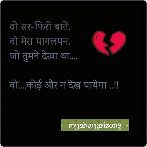 Sensitive Emotional Shayari Lines in Love Whatsapp Status Image Download
