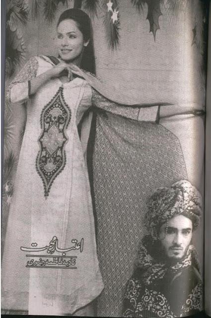 Ahtibar e mohabbat by Aliya Hira
