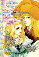 ขายการ์ตูน Princess เล่ม 41