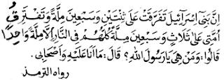 INILAH PERBEDAAN SUNNI DAN WAHABI, SERUPA TAPI TAK SAMA ( Sahih )1