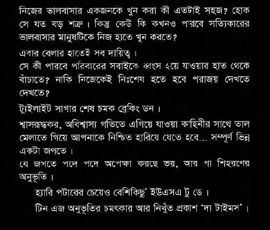 Bangla Translation Ebook