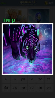 на тигре имеется светящаяся краска, поэтому в темноте светится