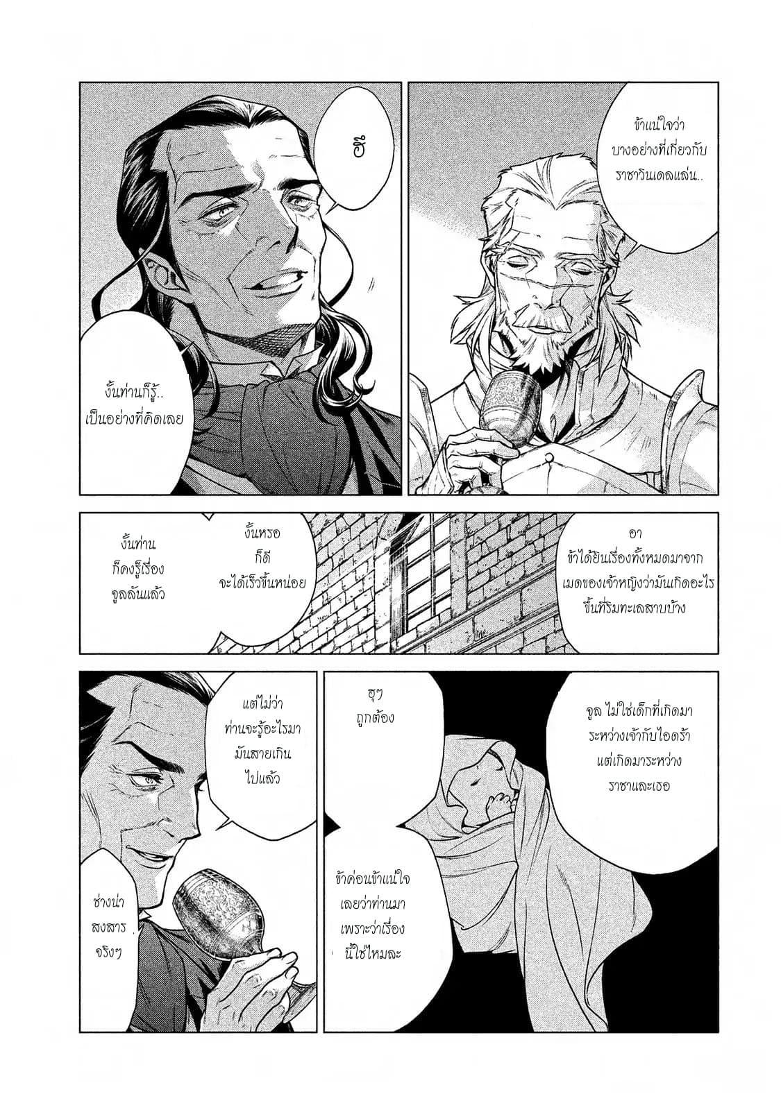 อ่านการ์ตูน Henkyou no Roukishi - Bard Loen ตอนที่ 12 หน้าที่ 23