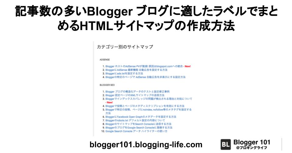 記事数の多いblogger ブログに適したラベルでまとめるhtmlサイトマップの